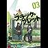 ブラック・ブレット 03 (電撃コミックスNEXT)