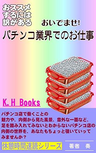 おススメするには訳がある、おいでませ!パチンコ業界でのお仕事: パチンコ店で働く事の魅力や意外な一面などちょっと覗いてみませんか? 休憩時間速読シリーズ (Kitten Hand Books)