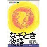 なぞとき物語―新総合読本〈1〉 (新総合読本 (1))