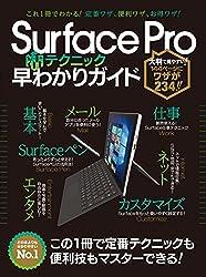 Surface Pro(活)テクニック早わかりガイド