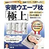 特製オリジナル枕つき 安眠ウエーブ枕 「極上」 (講談社の実用BOOK)