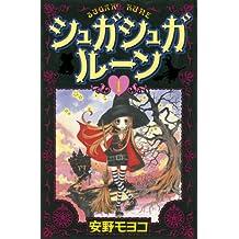 シュガシュガルーン(1) (なかよしコミックス)