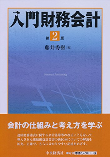 入門財務会計(第2版)
