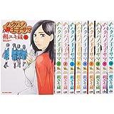ハクバノ王子サマ コミック 全10巻完結セット (ビッグコミックス)