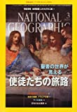 NATIONAL GEOGRAPHIC (ナショナル ジオグラフィック) 日本版 2012年 03月号 [雑誌]
