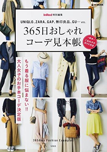 InRed特別編集 365日おしゃれコーデ見本帳 (e-MOOK)