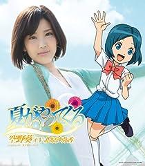 空野葵(北原沙弥香)「夏がやってくる」のCDジャケット