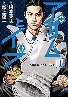[山本英夫x池上遼一] アダムとイブ 第01巻