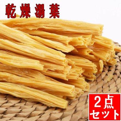 乾燥腐竹(ゆば)【2点セット】 大豆製品 乾燥フチク ヘルシー湯葉 227gX2点