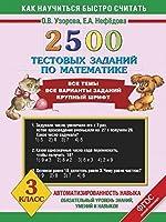 2500 testovykh zadanii po matematike. 3 klass (in Russian)