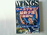 WINGS / 鎌田 洋次 のシリーズ情報を見る