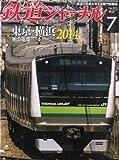 鉄道ジャーナル 2014年 07月号 [雑誌]   (成美堂出版)