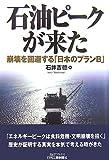石油ピークが来た—崩壊を回避する「日本のプランB」 (B&Tブックス)