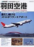 新・日本の空港シリーズ 羽田空港 (イカロス・ムック 新・日本の空港シリーズ 1)
