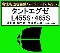 関西自動車フィルム 運転席、助手席 高性能断熱クリア ダイハツ タントエグゼ L455S・465S カット済みカーフィルム