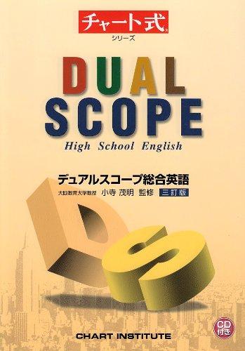 チャート式シリーズ デュアルスコープ総合英語 三訂版の詳細を見る
