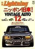 ニッポン旧車! 12―Vintage auto (エイムック 1474 別冊Lightning vol. 50) 画像