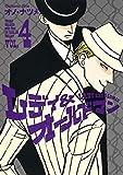 レディ&オールドマン 4 (ヤングジャンプコミックス) 画像
