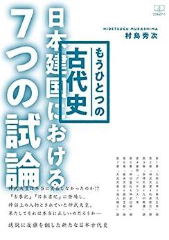 [村島 秀次]のもうひとつの古代史: 日本建国における7つの試論 (22世紀アート)