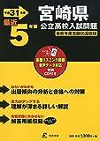 宮崎県公立高校 入試問題 平成31年度版 【過去5年分収録】 英語リスニング問題音声データダウンロード+CD付 (Z45)