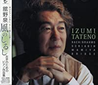 Kaze No Sirushi: Left-Hand Piano Pieces【CD】 [並行輸入品]