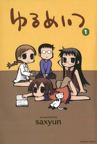 ゆるめいつ (1) (バンブーコミックス 4コマセレクション)