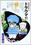 妖怪始末人トラウマ!! 2 (プリンセスコミックスデラックス)