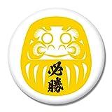 《受験 合格 当選 祈願 風水》必勝だるま缶バッチ 44mm(黄色)