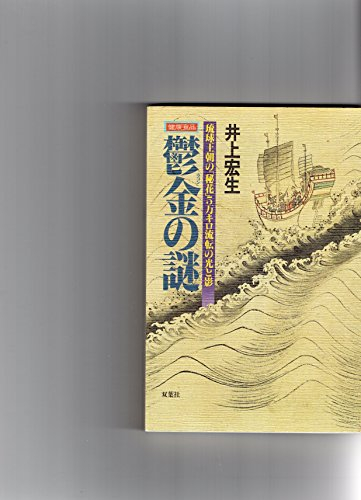 健康食品鬱金の謎―琉球王朝の「秘花」5万キロ流転の光と影