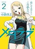 メタラブ(2) (モーニングコミックス)