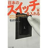 日本のスイッチを入れる~未来は、自分たちの手で変えられる! ~