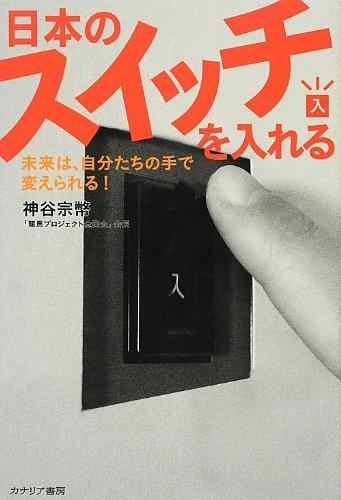 日本のスイッチを入れる~未来は、自分たちの手で変えられる! ~の詳細を見る