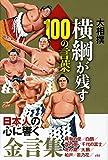 大相撲 横綱が残す100の言葉