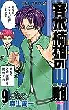 斉木楠雄のΨ難 9 (ジャンプコミックス)