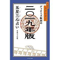 ゲッターズ飯田の五星三心占い 2019年版 金/銀のカメレオン