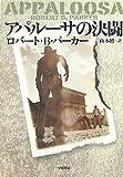 アパルーサの決闘 (ハヤカワ・ノヴェルズ) 画像