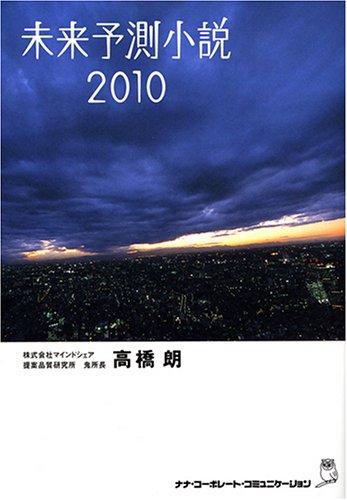 未来予測小説 2010の詳細を見る