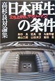 高杉良対論集 日本再生の条件―立ち上がれ、サラリーマン!