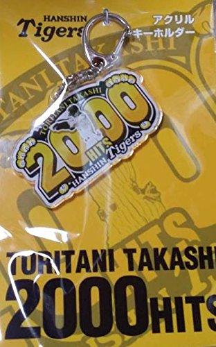 阪神タイガース鳥谷選手 2000本安打達成記念 アクリルキーホルダー