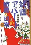 妖怪アパートの幽雅な日常(10) (YA! ENTERTAINMENT)