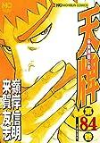 天牌(84) (ニチブンコミックス)