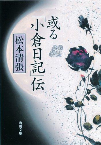 或る「小倉日記」伝 (角川文庫―リバイバルコレクション)の詳細を見る