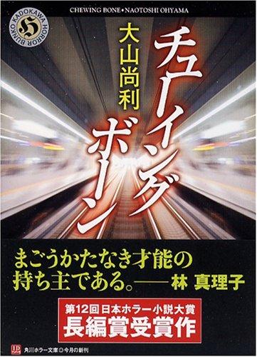 チューイングボーン (角川ホラー文庫)の詳細を見る