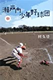 瀬戸内少年野球団〈中〉