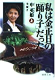 私は金正日の「踊り子」だった〈上〉 (徳間文庫)