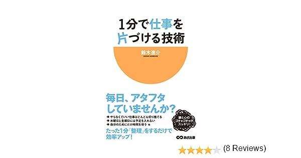 1分で仕事を片づける技術 | 鈴木進介 |本 | 通販 | Amazon