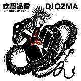 疾風迅雷〜命BOM-BA-YE〜 / DJ OZMA