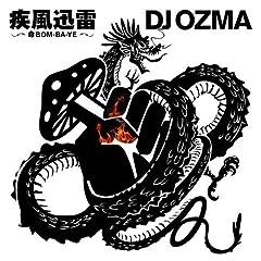 DJ OZMA「ONE NIGHT CARNIVAL」のジャケット画像