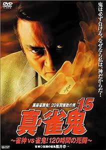 真・雀鬼(15) 雀神vs雀鬼! 120時間の死闘 [DVD]