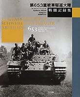 第653重戦車駆逐大隊戦闘記録集